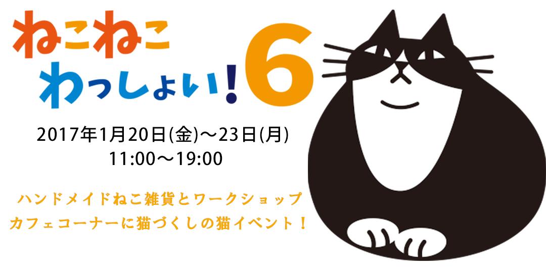 nekoneko_6-title | Fanimal(ファニマル)