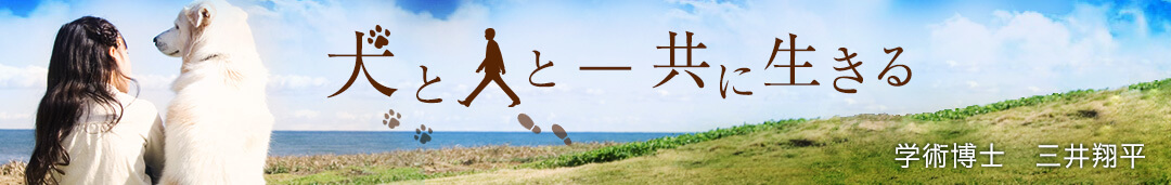 犬と人とー共に生きる | 三井翔平 | Fanimal(ファニマル)