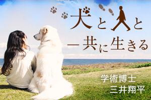 犬と人とー共に生きる