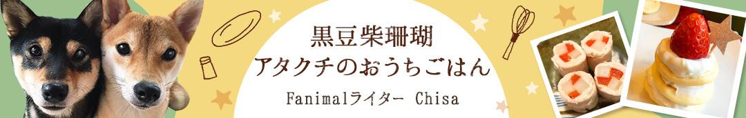 黒豆柴珊瑚 アタクチのおうちごはん | Fanimal(ファニマル)