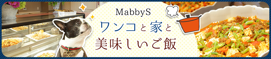 MabbyS-ワンコと家と美味しいご飯