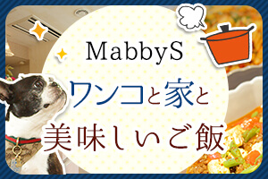 MabbyS ワンコと家と美味しいご飯
